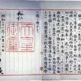 『【憲法】憲法9条を考えるには幣原喜重郎を知るべきだね:2014年7月4日』の画像