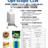 『【新商品】非接触3D表面粗さ・計状測定機「Opt-scope CLW」@㈱東京精密【測定機器】』の画像