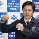 『【大阪】吉村知事「第1波は社会・経済を止める措置、感染症リスクよりも、そちらのリスクがすごく高いのに注目されないのが現状」』の画像