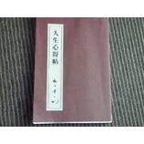 『時の流れの中で  「神棚本への整理」』の画像