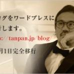 アパレルメーカーの短パン社長 Okunoya.jrの公式ブログ