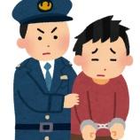 『【速報】「コロナをうつす」と脅迫した男を逮捕』の画像