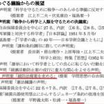 日本学術会議、闇が次々に暴かれる!今度は 「破防法」にも反対声明を出していた!