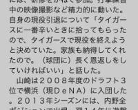 阪神戦力外の山崎憲晴がスコアラーに就任!!!