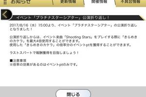 【ミリシタ】イベント『プラチナスターシアター ~Shooting Stars~』公演折り返しがスタート!