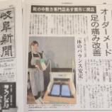 『\6/5の岐阜新聞に掲載/  オープンを迎えた『FOOT PLUS(フットプラス)』(関市寿町)』の画像