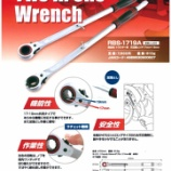『【新商品】トラクター用爪交換レンチ「RBS-1719A」@スエカゲツール㈱【作業工具】』の画像