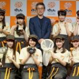 『[ニュース] はなまる、ピリ辛の肉うどんを限定販売 アイドルがPR - 日本経済新聞【=LOVE(イコールラブ)、イコラブ】』の画像