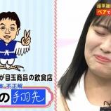 『【乃木坂46】泣きそうwww 岩本蓮加『ネプリーグ』初っ端からやらかしまくってしまうwwwwww』の画像