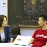 『「このままサラリーマンを続けるの?」起業は前向きな選択肢のひとつ〜横浜コワーキング現場より特別対談〜』の画像