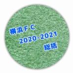 横浜FCがシャーレを掲げる迄の轍