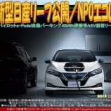 『最新型日産リーフ公開(24)/NPOエコレボ』の画像