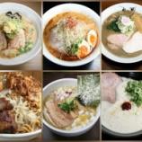 『【連載】「週刊大衆」極うま麺 20190927発売号』の画像