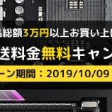 『「全国配送料金無料キャンペーン」のお知らせ』の画像