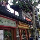 『上海ラーメン視察【3日め】(その6)天一茗茶(上海・天山茶城)』の画像