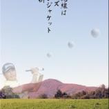 『マスターズチャンプ松山英樹選手おめでとう!』の画像