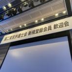 弁護士 深澤諭史のブログ