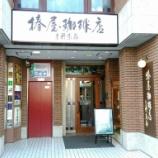 『1/26 椿屋珈琲店上野茶廊にて』の画像