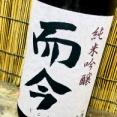 而今「純米吟醸 千本錦 無ろ過生」生酒の刺激感たっぷりなフルーティ日本酒!