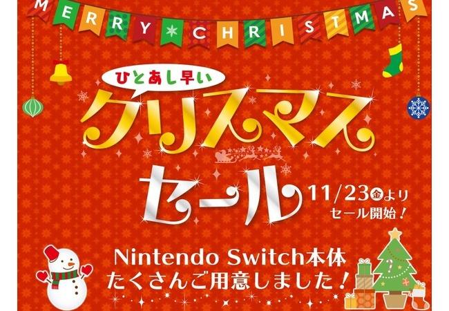 ゲオのクリスマスセール開催!!Switchかなり安くなる