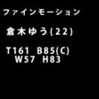 『ファインモーション(ホテヘル/池袋)「倉木ゆう(22)」過去最低クラスのまな板E-girls嬢の体験レポート』の画像