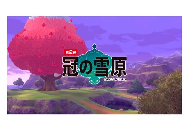 『ポケモン剣盾』DLC第2弾「冠の雪原」は10月23日に配信開始!! 完全版は11月6日発売へ