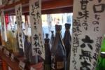 芦田酒店には、『交野の地酒』がほぼ全て揃ってる!~新酒ぞくぞく入荷中です~