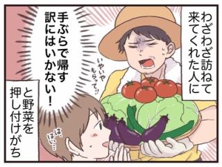 【農家】なんだよこの漫画www【注意】