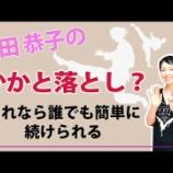 『宝田恭子のYouTube 第2回目 公開中!』の画像