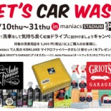 『【スタッフ日誌】洗車用品をご購入の方にマイクロファイバータオルプレゼント!』の画像