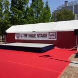 『ヴィッセル神戸 L♡VE KOBE STAGE』の画像