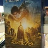『映画「ジャングル・ブック」と10月7日公開「ジェイソン・ボーン(JASON BOURNE)」』の画像