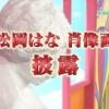 白間画はくの松岡はなの似顔絵www
