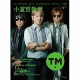 『Book Review:TM NETWORK 30th Anniversary Special Issue「小室哲哉ぴあ TM編」』の画像