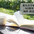 【影音圖文】紫丸日文檢定N3單字-油炸 的日文