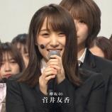 『【乃木坂46】梅澤美波と土生瑞穂が・・・【欅坂46】』の画像