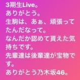 『【元乃木坂46】3期生ライブを観た生駒里奈が残した言葉が超絶泣ける…『あぁ、頑張ってきたんだなって認めてもらえた気持ちです。後輩達が宝物です・・・』』の画像