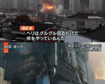 韓国で29人が死亡したビル火災の件でビルの所有者と管理人が逮捕 スプリンクラーのバルブが閉じられていたこと、サウナの非常口が塞がれていたことが判明