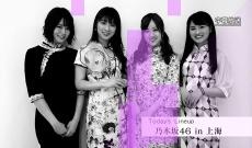 【乃木坂46SHOW!】上海ライブ、女子旅、アンダラ関東、成人式、西野七瀬 凝縮されたキャプチャまとめ!