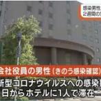 【悲報】40代男「コロナかかったけど家族に迷惑かけられない・・・」→ホテルに連泊→ホテル営業停止