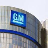 『GM(GM) EV(電気)自動車を20車種発売を表明、EV銘柄の波がきてます!』の画像