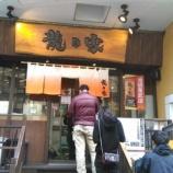『第二回東京食事会』の画像