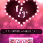 【モバマス】1月1日は鷹富士茄子、道明寺歌鈴の誕生日です!