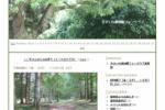 10/7(火)植物園で『森ヨガ』が開催されるみたい!【情報提供:いとうさん】