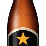 『【数量限定】「サッポロ生ビール黒ラベル 賀春」』の画像