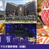 『香港彩り情報「初心者でも楽しめる!マカオ最新情報(前)」』の画像