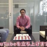 『[JFL]いわきFC 公式YouTubeチャンネルを開設!! 試合の裏側 選手の素顔 大倉社長がMC「サトシの部屋」などコンテンツを随時更新!』の画像