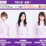 『【乃木坂46】ベトナムで21stMV撮影ということはこのメンバー、アンダー確定か・・・』の画像