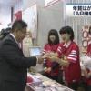 【悲報】HKT冨吉明日香、副業のバイトがバレる