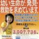 本当にあった恐怖の神隠し事件 2009年7月24日ひるがの高原キャンプ場女児不明事件